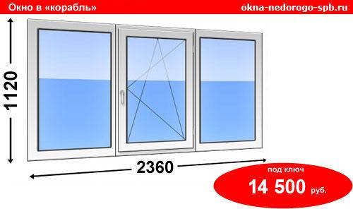 Трехстворчатое окно (137 серия) :: товары и услуги :: гипери.